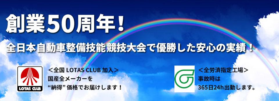 全日本自動車整備技能競技大会で優勝した実績! 安心の自動車選び・整備は共栄自動車にお任せ下さい!