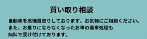 banner_kaitori1