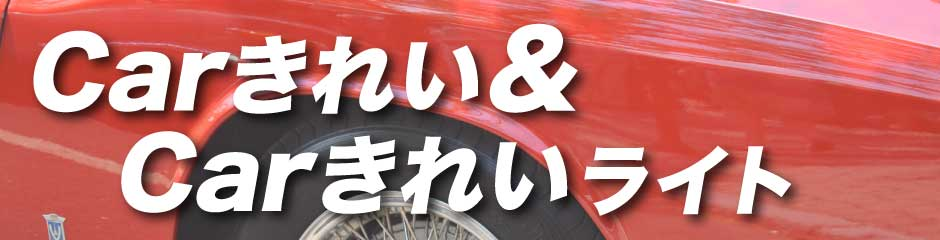 CARきれい&Carきれいライト